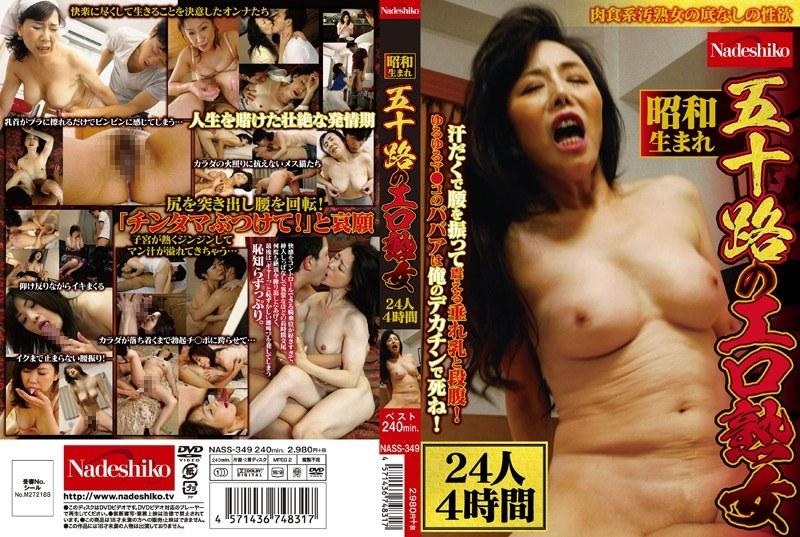 [NASS-349] 昭和生まれ 五十路のエロ熟女24人4時間 素人 4時間以上作品 寿大吉