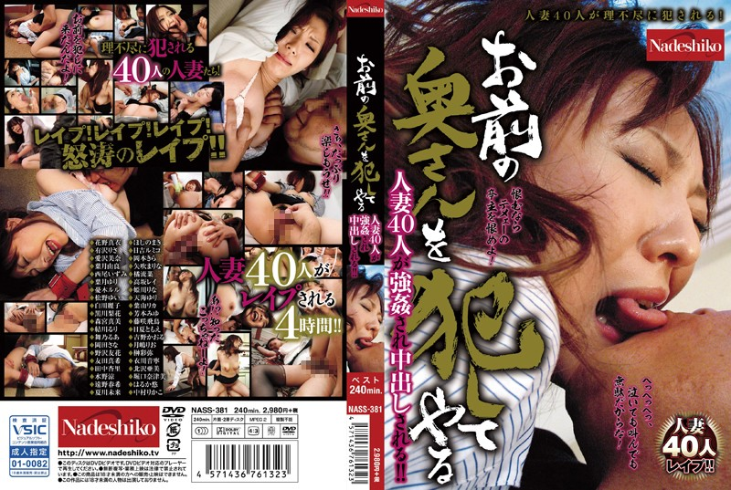 [NASS-381] お前の奥さんを犯してやる 巨乳 人妻 NASS 強姦