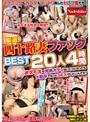 ������ �ͽ�ϩ�ʥե��å� BEST20��4���� �ߵ������ʴ��ϥܥǥ��Ϥ����ĤˤʤäƤ�ɽ�ʿ�Ǥ�ä�SEX����������Ǥ���