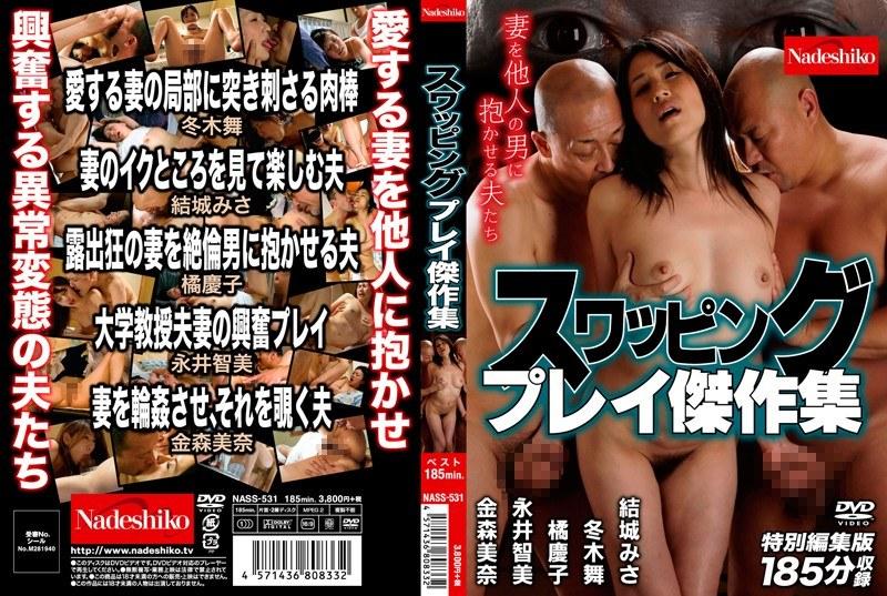 [NASS-531] スワッピングプレイ傑作集 妻を他人の男に抱かせる夫たち 永井智美 冬木舞 NASS