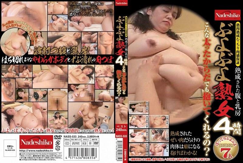 [NASS-533] ぶよぶよ熟女 こんな太ったからだでも抱いてくれるの? 熟成された腹と乳房 4時間