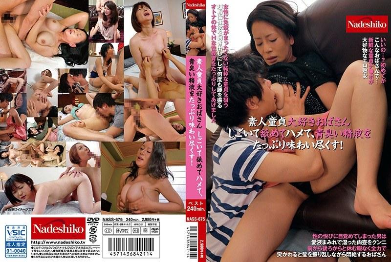 CENSORED NASS-675 素人童貞大好きおばさん しごいて舐めてハメて、青臭い精液をたっぷり味わい尽くす!, AV Censored