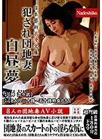 Japan Arts Romantic Collection Fucked Apartment Complex Wife Daydream