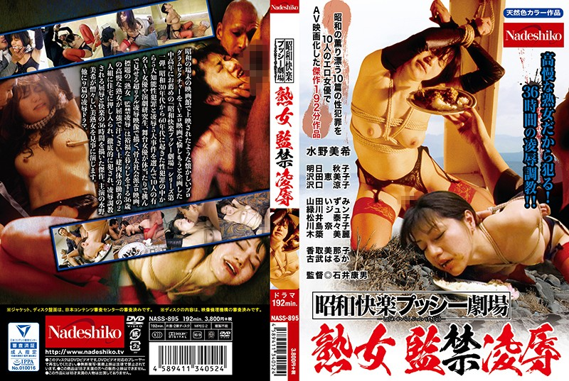 NASS-895 昭和快楽プッシー劇場 熟女 監禁凌辱