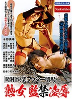 NASS-895 Showa Pleasure Pussy Theater Milf Confinement Insult