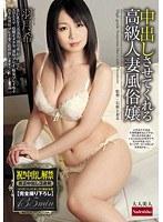 Image NATR-195 Luxury Married Miss Nozomi Hatsuki Manners Make Me Cum