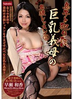 [NATR-208] Lesson 2 Busty Mother-in-law Of Obscene And Criminal Wanna Son ::Hayase Waka