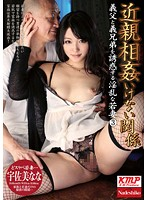NATR-291 - Horny Young Wife 3: To Seduce Brother-in-law And Father-in-law Relationship Dont Incest