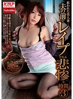 NATR-292 - Mizusawa Mao Time To Be Raped In Front Of The Beautiful Wife Miserable 3... Husband Is A Target