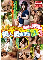 NATR-303 GET 3 In The Park A Beautiful Wife