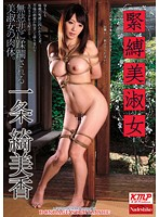NATR-324 - Article Yuki Mika Bondage Beauty Lady