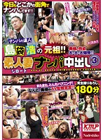 Image NATR-348 Originator of Shimabukuro Hiroshi! ! 3 out Amateur wife in Nampa