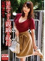 NATR-351 Akari Hoshino aunt relatives too horny-159996