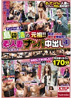 NATR-362 Originator Of Shimabukuro Hiroshi! !4 Out Amateur Wife In Nampa-159705