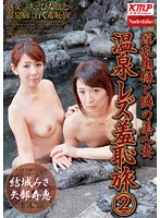 Watch NATR-385 Beautiful Wife Hot Springs Lesbian Shame Travel 2 Misa Yuki Yabe Hisae Next And Horny Wife