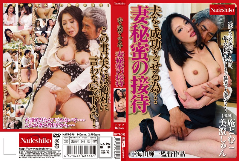 NATR-396 Entertainment For … Honey Wife Secret To A Successful Husband