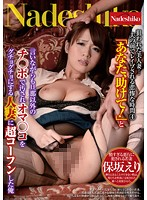 NATR-421 - Miserable Time 4 Hosaka Collar To Be Raped In Front Of A Beautiful Wife... Husband Is A Target