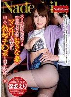 Image NATR-424 The Writing Gripper Erectile Switch ● Port Of Others Osana Wife That Can Not Be Satisfied With Only Sexual Intercourse With Her Husband Hanging Man Juice! 2 Hosaka Collar
