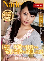 NATR-487 Belle De Jour Nasty Instinct Of The Young Wife To Wake Up In The Affair Sakurai Kokorona