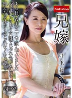 NATR-551 Elder Brother's Wife Ayako Inoue