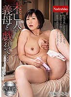 NATR-562 Widow Roh Mother-in-law Door Fun Hand … Enjo Hitomi