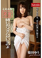 NATR-566 Incest ~ ~ 【disappointing】 There Is A Father Next To You ~ Yu Shinoda