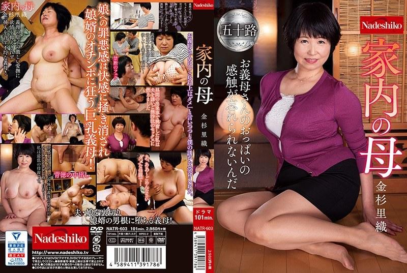 NATR-603 Wife's Mom Saori Kanesugi