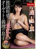 【数量限定】性欲旺盛すぎる未亡人のターゲットは義理の息子 浅井舞香 パンティと生写真付き