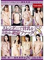 【数量限定】スレンダーで貧乳な美熟女の絶倫ファック8人 井上綾子さんのパンティと生写真付き