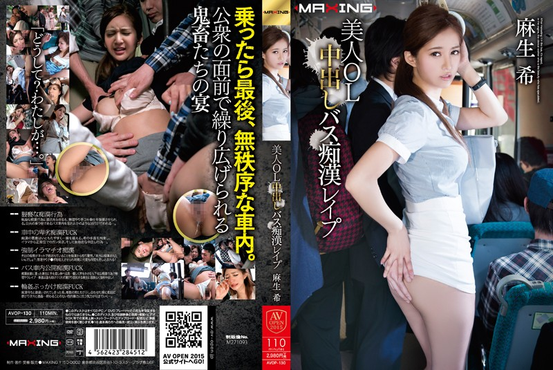 h 068avop130sopl AVOP 130 Nozomi Aso   Beautiful Office Lady Raped By Perverts On a Bus and Given Cream Pies