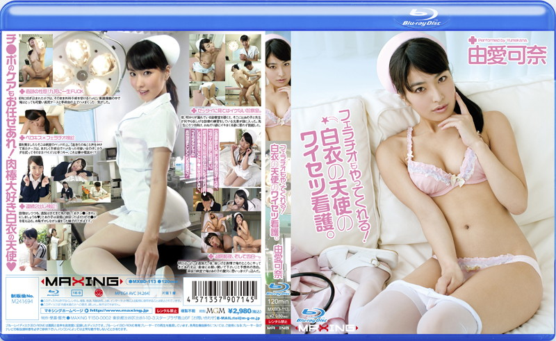 h 068mxbd113pl MXBD 113 Kana Yume   She'll Even Give Me Head! Angelic Obscene Nurse in a White Gown