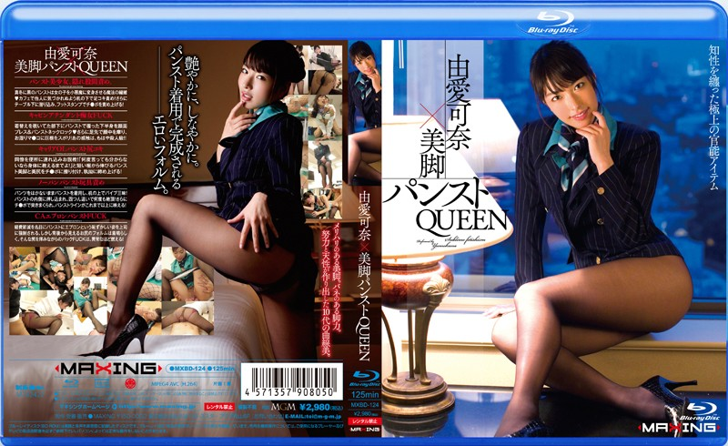 h 068mxbd124pl MXBD 124 Kana Yume   Yume Kana X Beautiful Legs Pantyhose QUEEN