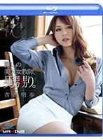 MXBD-132 - Beautiful Female Teacher Tease Uruwashi, Man. Akiho Yoshizawa