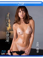 MXBD-169 After Tanning × Luxury Awahime Akiho Yoshizawa In HD (Blu-ray Disc)-159386