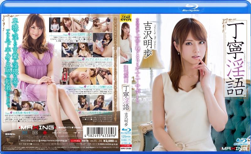 MXBD-173 丁寧淫語 吉沢明歩 in HD(ブルーレイディスク)