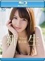 【数量限定】新生 ~Re Born~ 葉山瞳 in HD パンティとチェキ付き(ブルーレイディスク)