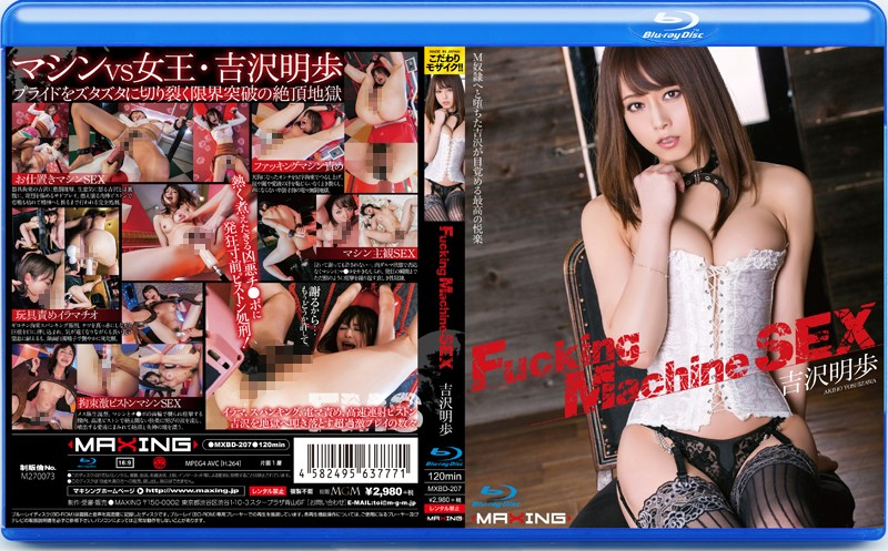 MXBD-207 Fucking Machine SEX Akiho Yoshizawa In HD (Blu-ray Disc)