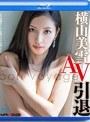 横山美雪 AV引退 〜bon voyage〜 in HD(ブルーレイディスク)