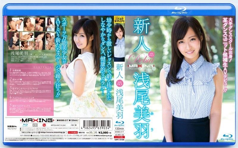 MXBD-217 Rookie Asao Miwa - Leading Dance School Graduate!Certain Dance Unit Cadet AV Debut! !~ In HD (Blu-ray Disc)