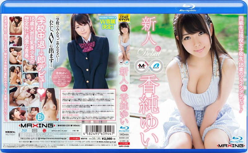 MAXING - MXBD-220 Rookie Kasumi Yui-classmate Active School Girls, 18-year-old Flying Debut!~ In HD (Blu-ray Disc) - 2015