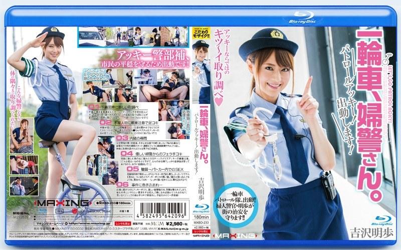 [MXBD-233] 一輪車、婦警さん。 パトロールアッキー!出動します! 吉沢明歩 in HD(ブルーレイディスク) 美少女 ミニスカポリス デラ3