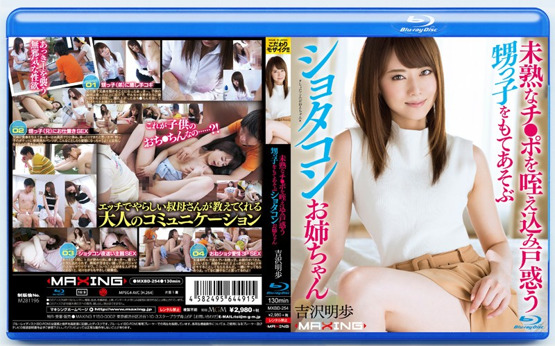 MXBD-254 Play With The Nephew Confused Lump Suck The Immature Blood ● Port Shota Sister Akiho Yoshizawa In HD (Blu-ray Disc)