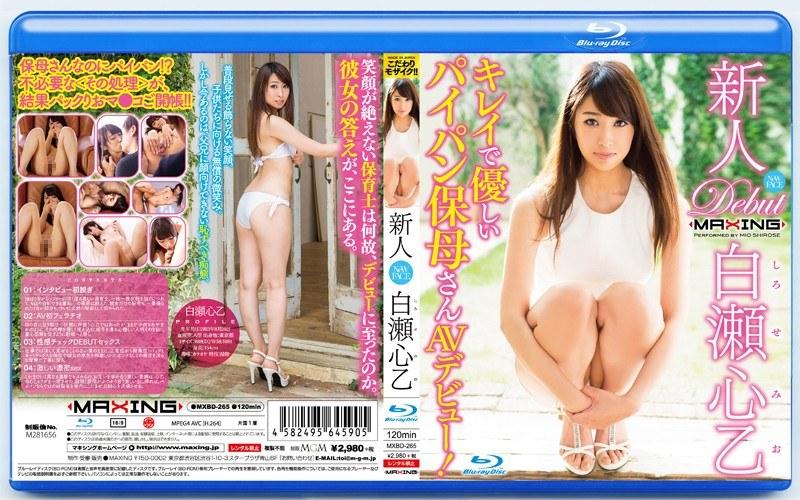 [MXBD-265] 新人 白瀬心乙 〜キレイで優しいパイパン保母さんAVデビュー!〜 in HD(ブルーレイディスク) MXBD