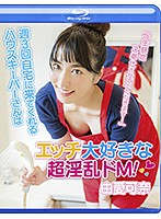 """I Will Serve Hard ..."" Housekeeper Who Will Come To My House Three Times A Week Is Super Slutty Deep M Who Loves Sex! Yuka Kana In HD (Blu-ray Disc)"