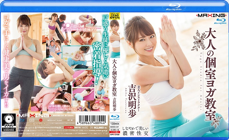 [MXBD-341] 大人の個室ヨガ教室 吉沢明歩 in HD(ブルーレイディスク) マキシング  Blu-ray(ブルーレイ)