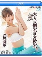 大人の個室ヨガ教室 吉沢明歩 in HD(ブルーレイディスク)