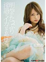 「明歩がたっぷり淫語でイカせてあげる。 吉沢明歩」のパッケージ画像