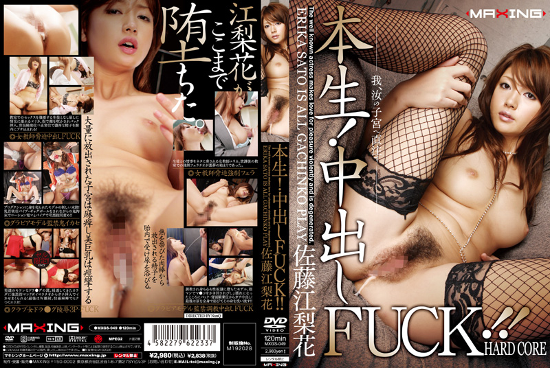 MXGS-049 Satou Erika 本生!中出しFUCK!! 佐藤江梨花
