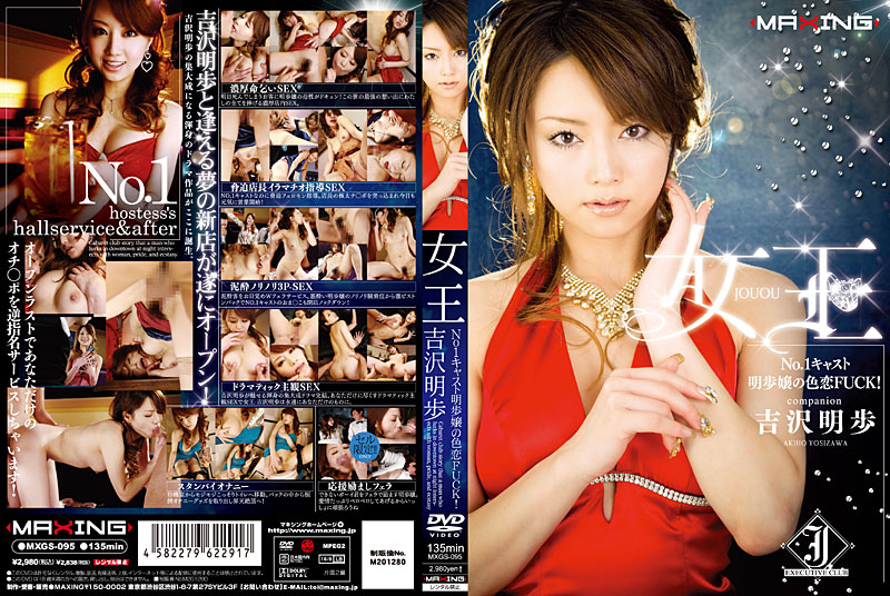 Subjectivity MXGS-095 FUCK Love Affair Of Miss Akiho Cast No.1 Queen! Akiho Yoshizawa  3P