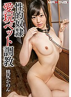 MXGS-1024 SEXUAL SLAVE PETY PET EVOLUTION